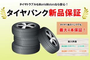 札幌 中古車 販売 買取 MORRISMOTORS タイヤパンク保証