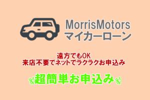 札幌 中古車 販売 買取 MORRISMOTORS マイカーローン超簡単お申込み