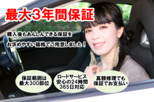 札幌 中古車 販売 買取 MORRISMOTORS 最大3年間保証