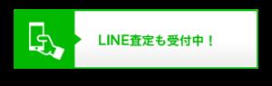 札幌 中古車 販売 買取 MORRISMOTORS LINE査定