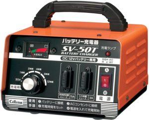 車のバッテリー充電器