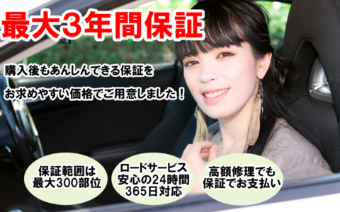 札幌 中古車 販売 買取 MORRISMOTORS 保証サービス