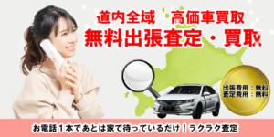 札幌 中古車 販売 買取 MORRISMOTORS